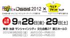 写真:印章21世紀展&OGBS2012(9/28・29)に参加します