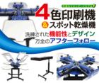 写真:台数限定!4色印刷機&スポット乾燥機を大特価にて販売いたします!